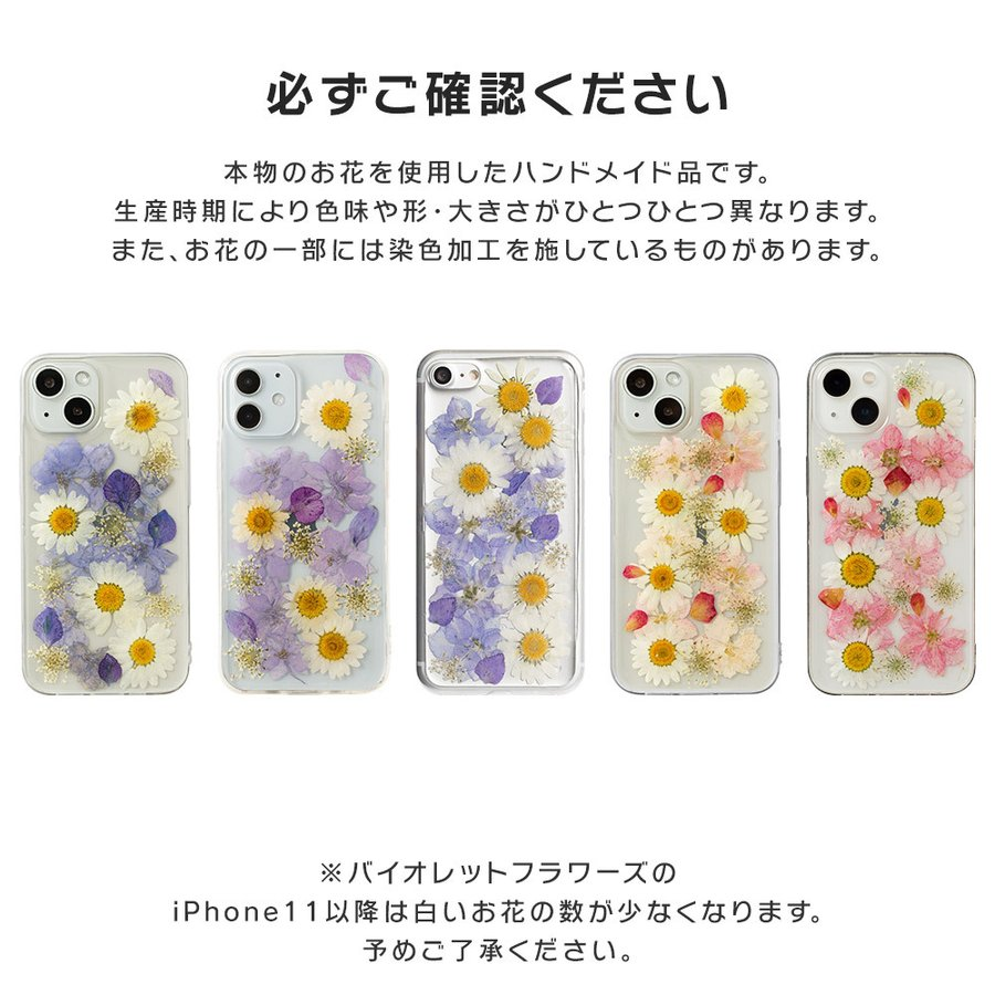 iPhone12 ケース iPhone SE iPhone11 ケース アイフォン 12 mini ケース アイフォン11 ケース iPhone 12 pro SE2 8 XR X ケース dm「押し花」|designmobile|13