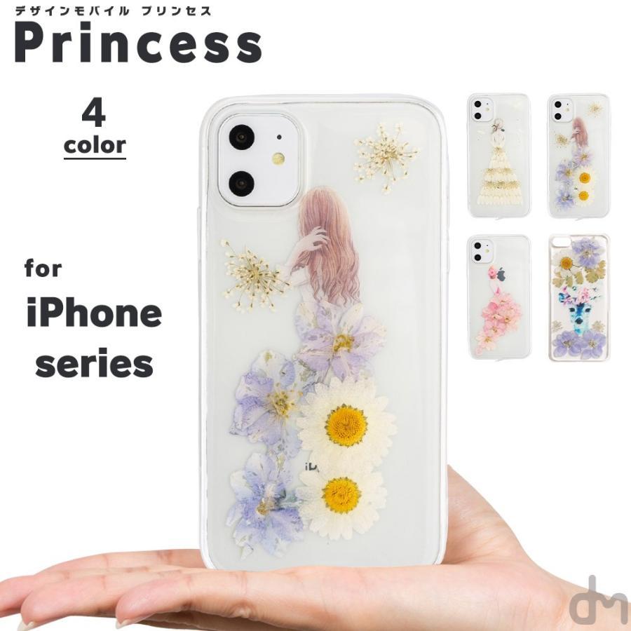 iPhone11 ケース アイフォン11 ケース iPhone8 ケース iPhone11proケース XR ケース 花 押花 かわいい dm「プリンセス」|designmobile