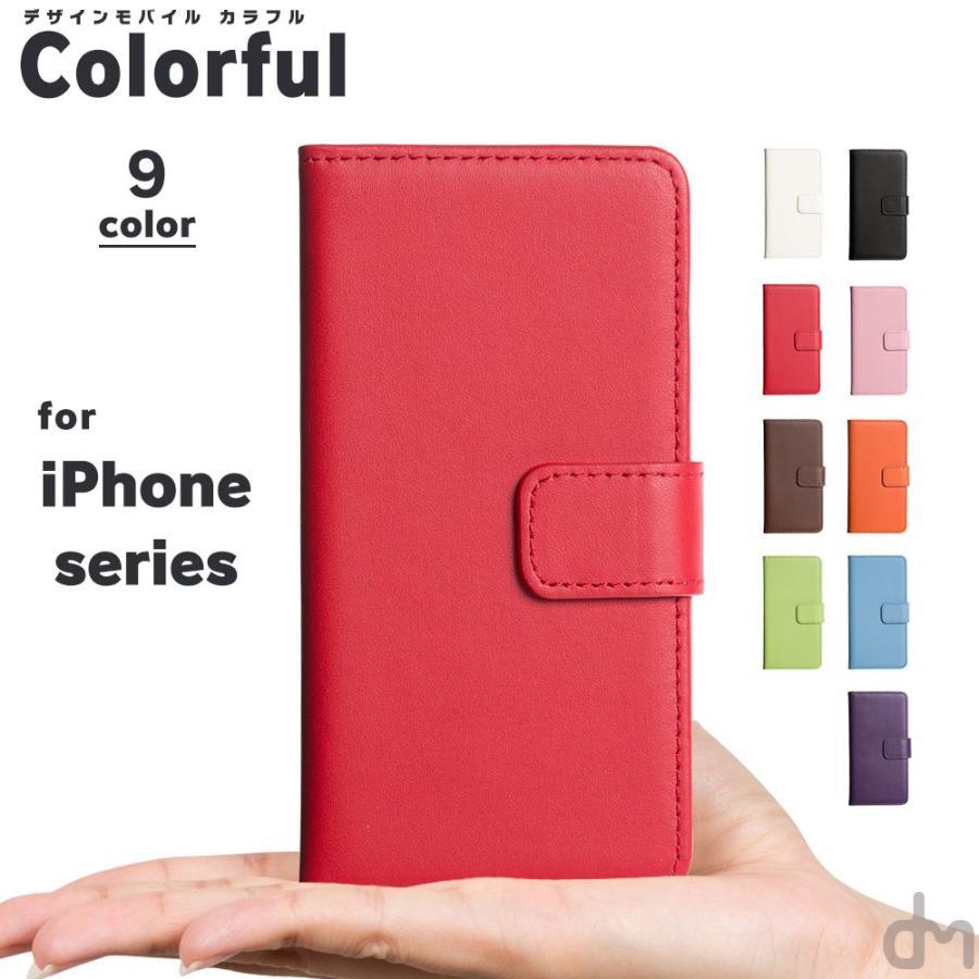 iPhone11 ケース手帳型 アイフォン11 ケース iPhone8 ケース iPhone11proケース iPhone7 ケース おしゃれ dm「カラフル」|designmobile