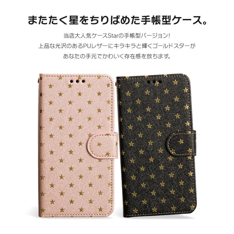 iPhone8 ケース SE2 XR ケース スマホケース 手帳型 XS iPhone7 Plus iPhoneケース dm「スターダイアリー」|designmobile|02