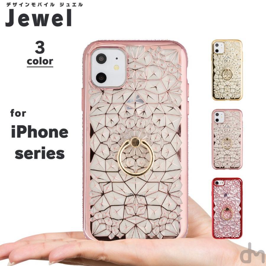 iPhone11 ケース アイフォン11 ケース iPhone8 ケース iPhone11proケース XR ケース リング キラキラ かわいい dm「ジュエル」 designmobile