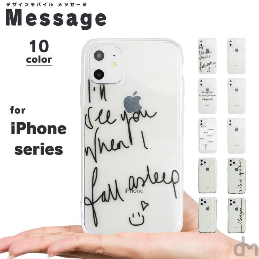 iPhone11 ケース アイフォン11 ケース iPhone8 ケース iPhone11proケース XR ケース かわいい dm「メッセージ」 designmobile