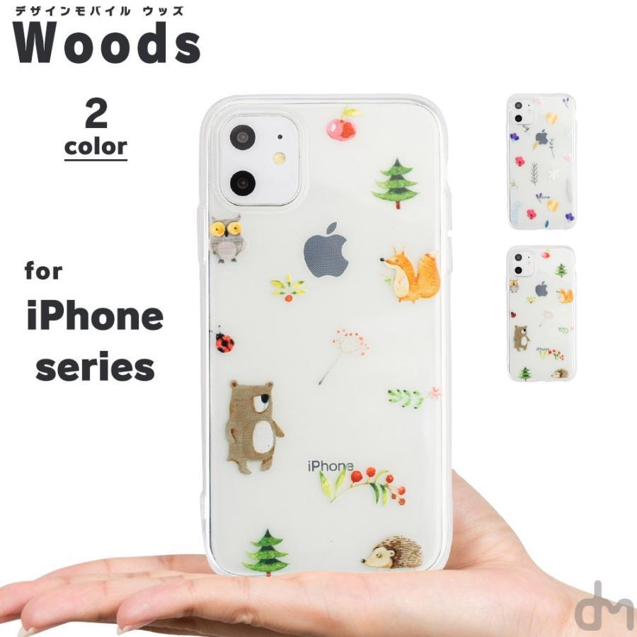 iPhone11 ケース アイフォン11 ケース iPhone8 ケース iPhone11proケース XR ケース かわいい dm「ウッズ」|designmobile