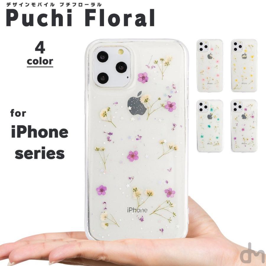 iPhone12 ケース iPhone SE iPhone11 ケース アイフォン 12 mini ケース アイフォン11 ケース iPhone 12 pro SE2 8 XR X ケース dm「プチフローラル|designmobile