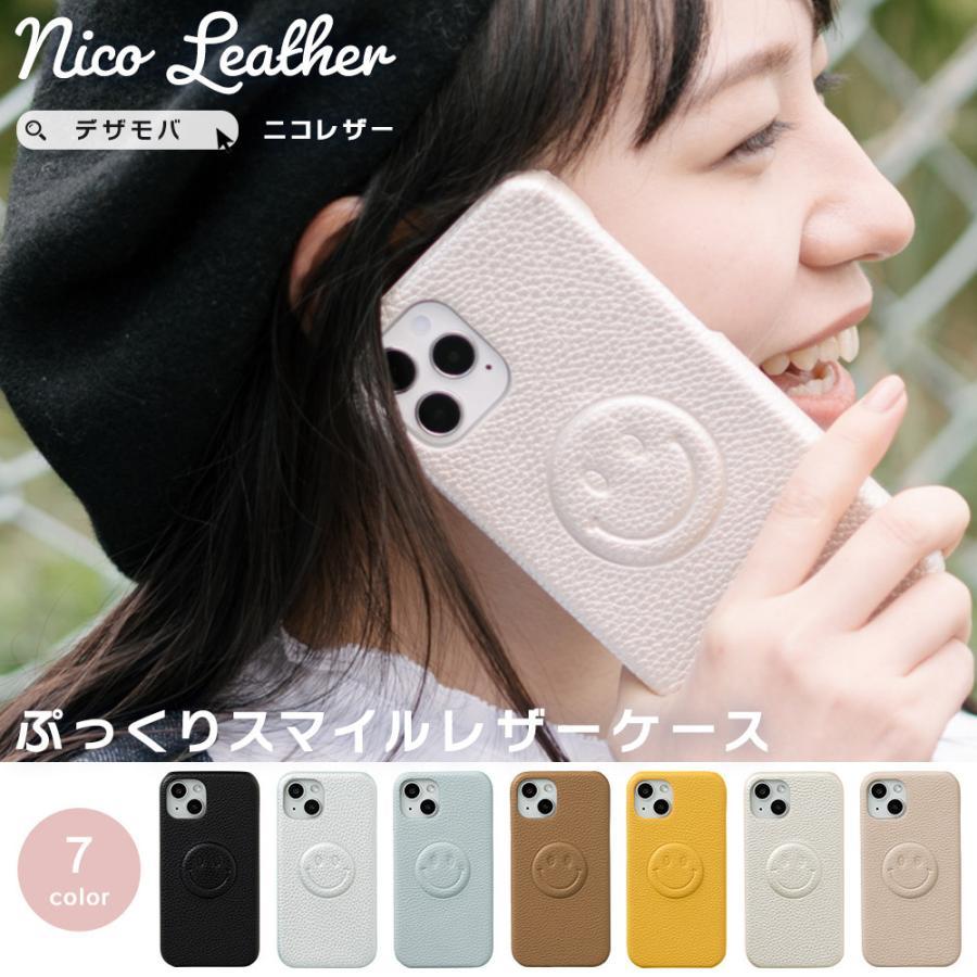 iPhone12 ケース iPhone SE iPhone11 ケース アイフォン 12 mini ケース アイフォン11 ケース iPhone 12 pro SE2 8 XR X ケース dm「ニコレザー」|designmobile