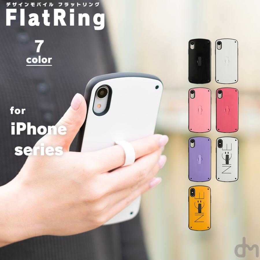 iPhone11 ケース アイフォン11 ケース iPhone8 ケース iPhone11proケース XR ケース 耐衝撃 スマイル リング 付き dm「フラットリング」|designmobile