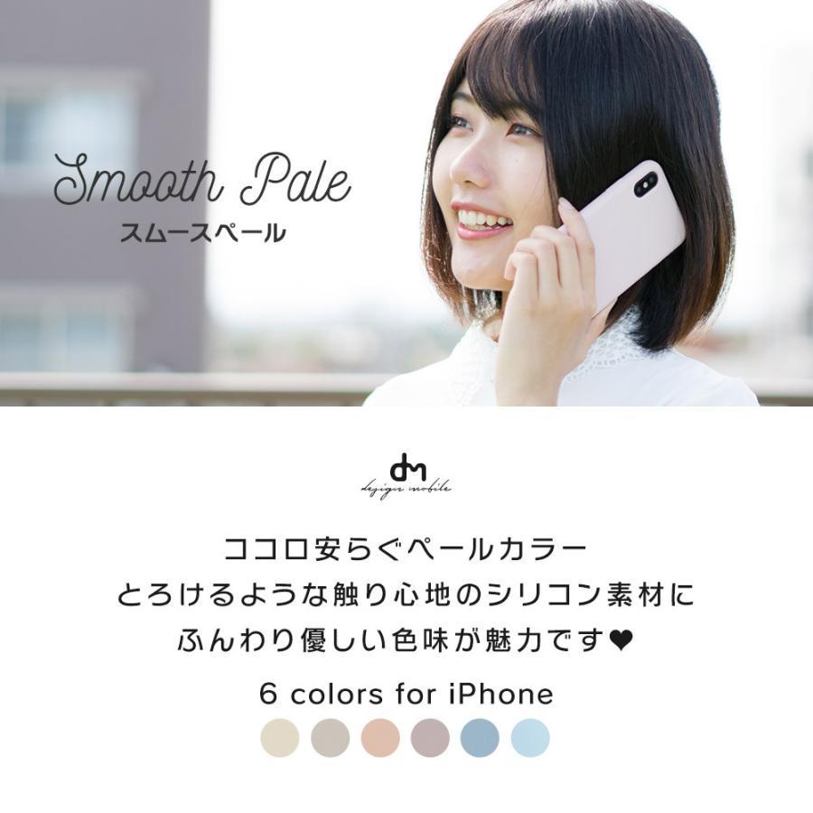 iPhone12 ケース iPhone SE iPhone11 ケース アイフォン 12 mini ケース アイフォン11 ケース iPhone 12 pro SE2 8 XR X ケース dm「スムースペール」|designmobile|02