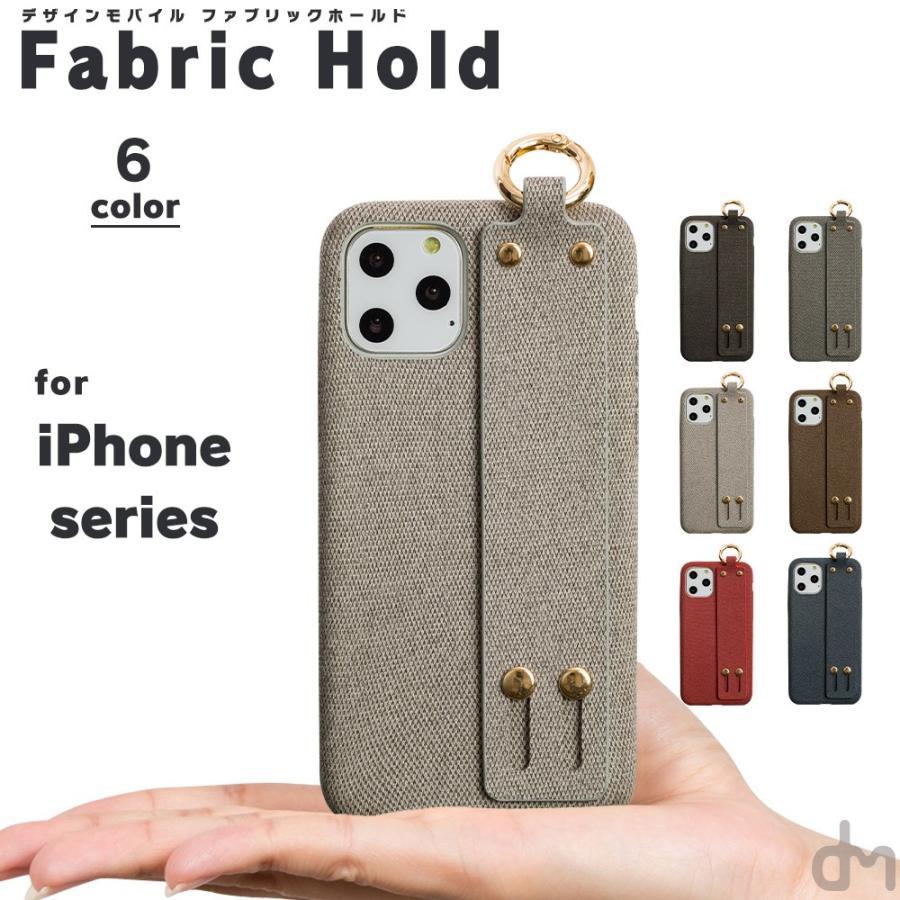 iPhone11 ケース アイフォン11 ケース iPhone8 ケース iPhone11proケース XR ケース ファブリック ベルト リング 落下防止 dm「ファブリックホールド」 designmobile