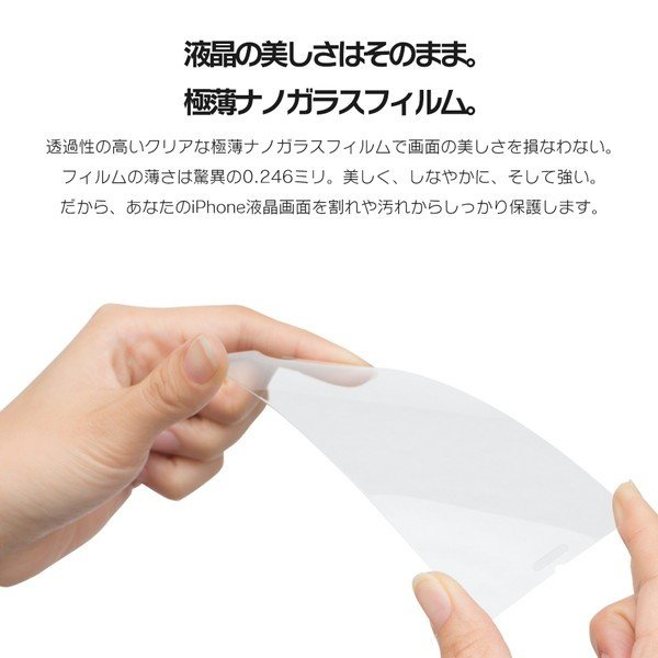 iPhone11 Pro iPhone XR X XS Max iPhoneXR iPhone8 8 7 6s 6 Plus ガラスフィルム 9H 薄い 液晶 「液晶保護ナノガラス」 designmobile 02