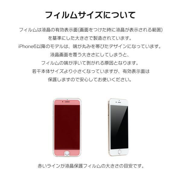 iPhone11 Pro iPhone XR X XS Max iPhoneXR iPhone8 8 7 6s 6 Plus ガラスフィルム 9H 薄い 液晶 「液晶保護ナノガラス」 designmobile 12