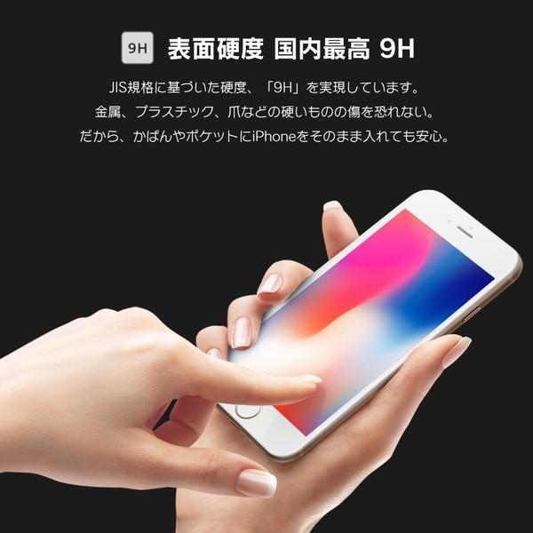iPhone11 Pro iPhone XR X XS Max iPhoneXR iPhone8 8 7 6s 6 Plus ガラスフィルム 9H 薄い 液晶 「液晶保護ナノガラス」 designmobile 06