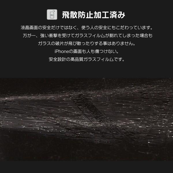 iPhone11 Pro iPhone XR X XS Max iPhoneXR iPhone8 8 7 6s 6 Plus ガラスフィルム 9H 薄い 液晶 「液晶保護ナノガラス」 designmobile 08
