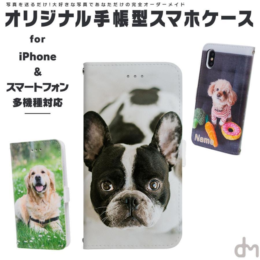 iPhone11 iPhoneXR XS X 8 7 全機種対応 手帳 ケース オーダー メイド オリジナル 写真 印刷 名入れ 文字入れ アンドロイド 自作 イラスト 「 オリジナル 」|designmobile