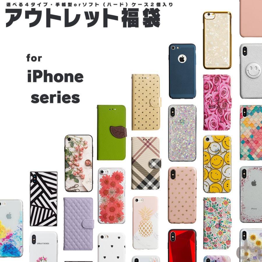 スマホケース  iPhone11 iPhone XR ケース 福袋 iPhone8 スマホケース 手帳型 XS MAX X iPhone7 Plus 6s Plus SE アウトレット 「 iPhoneケース B品福袋 」|designmobile