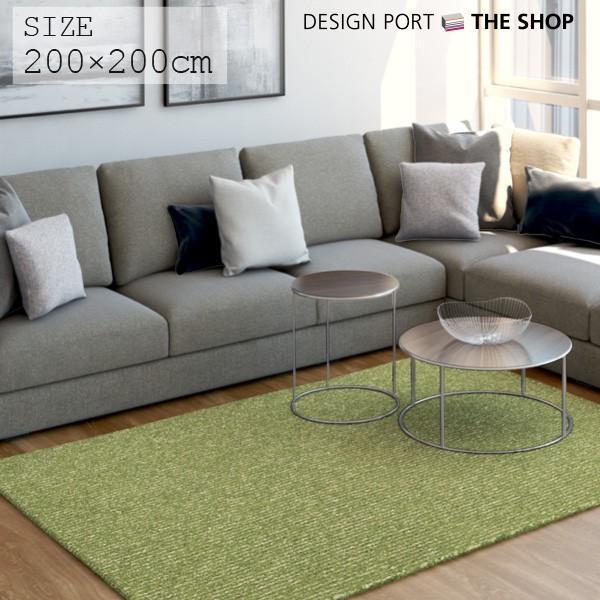 ラグジュアリーラグ 約200cm×約200cm(イエローグリーン)クイックサンド(Quicksand)ラグ 高級ラグ 川島織物セルコン
