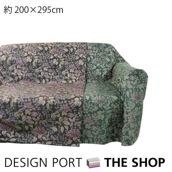 マルチカバー マルチカバー ジューンベリー 約200×295cm 川島織物セルコン