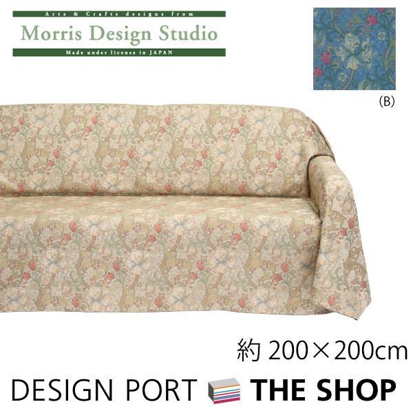 マルチカバー MORRIS(ウィリアムモリス)ゴールデンリリーマイナー 200×200cm 川島織物セルコン(受注生産品)