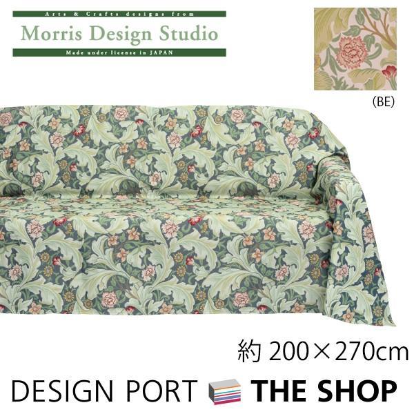 マルチカバー MORRIS(ウィリアムモリス)レスターアカンサス 200×270cm 川島織物セルコン(受注生産品)