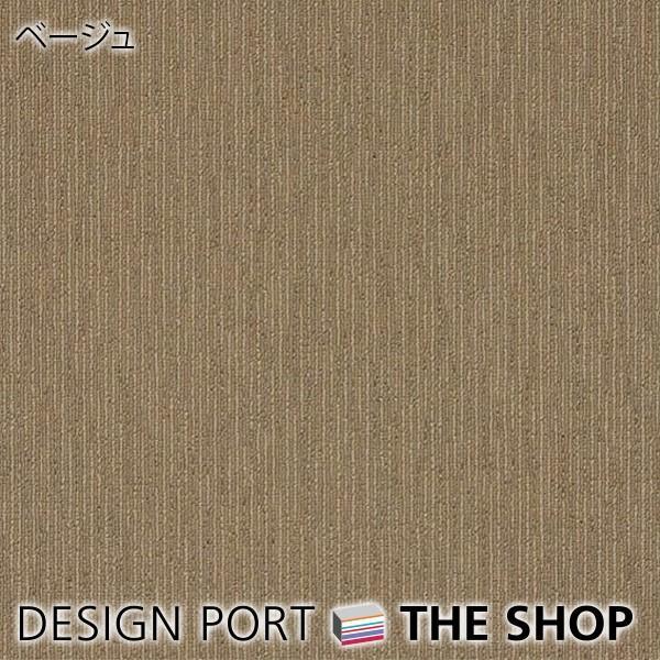 [直営店だから安心] タイルカーペット(ユニットラグ)カジュアルライン(6枚入)ベージュ 川島織物セルコン