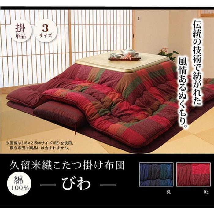 日本製 綿100% 無地調 国産 こたつ布団 掛け単品 びわ 約205×285cm BL ike-5122263s6