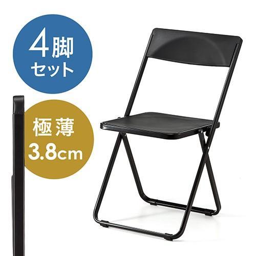 折りたたみ椅子 フォールディングチェア フォールディングチェア スタッキング可能 SLIM 4脚セット ブラック