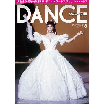バレエ 雑誌 ダンスマガジン2021年8月号 ドゥッシュドゥッスゥ dessus-y
