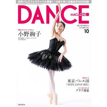バレエ 雑誌 ダンスマガジン2021年10月号 ドゥッシュドゥッスゥ dessus-y