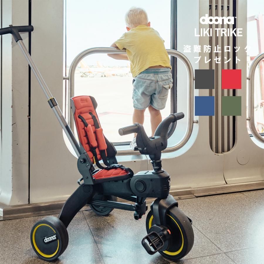 【C5%還元】 ドゥーナ 折り畳み式三輪車 LIKI trike リキトライク 10ヵ月 1 2 3歳 サンキャノピー かじとり 子供 *送料無料* ( doona 公式販売店)