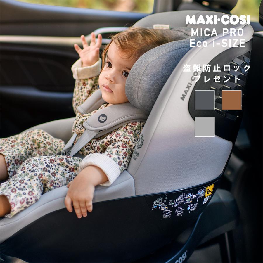 マキシコシ アクシスフィックスプラス 新生児 ·4歳 チャイルドシート 回転 ISOFIX axissfix plus *送料無料* (Maxi-Cosi公式販売店★)