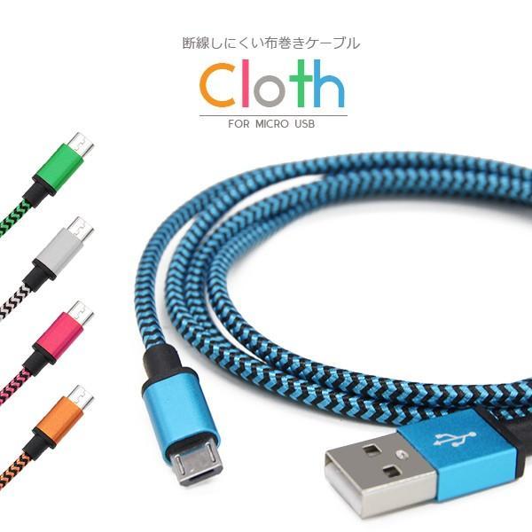 スマホ 充電ケーブル マイクロUSB microUSB 充電器用 1m 絡まりにくい|dezicazi
