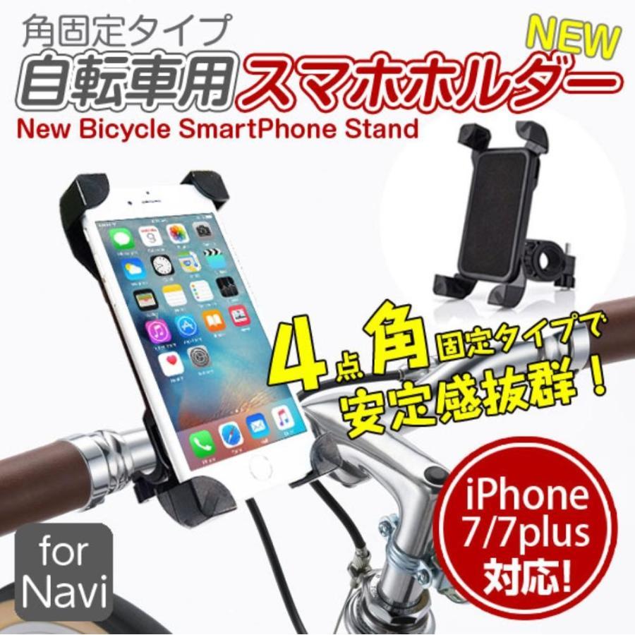 自転車 ロードバイク スマホホルダー スマホスタンド スマートフォン iPhone アンドロイド|dezicazi