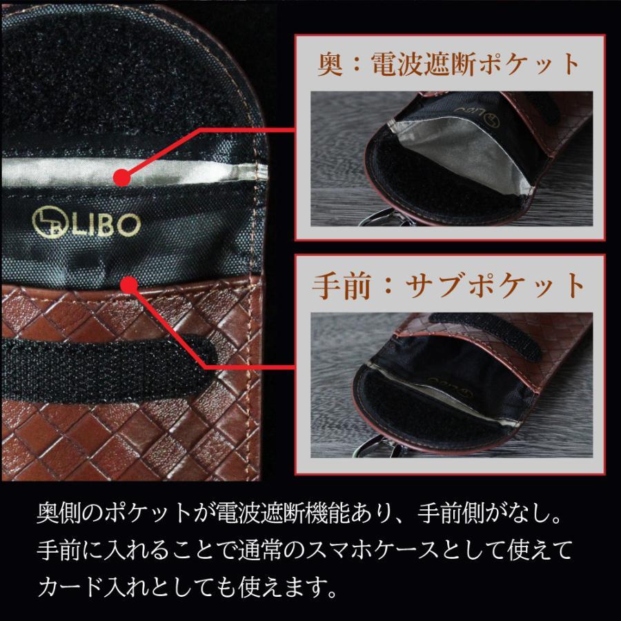 リレーアタック対策 キーケース LIBO スマートキー リレーアタック対策グッズ 電波遮断ポーチ 盗難防止 ケース 車上荒らし|dezicazi|05