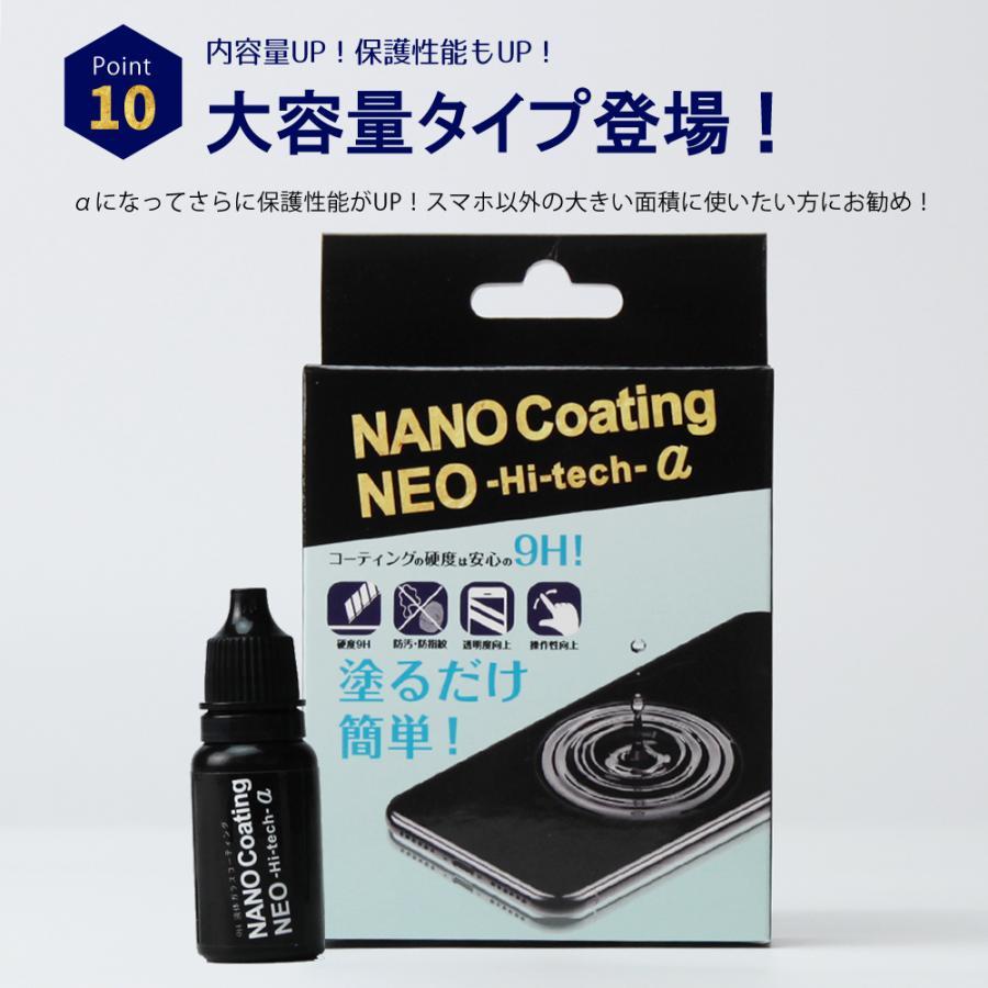 液体ガラスフィルム 液体保護フィルム NANO Hi-Tech α 9H 液晶ガラスフィルム スマホ ガラスコーティング 抗菌 dezicazi 16