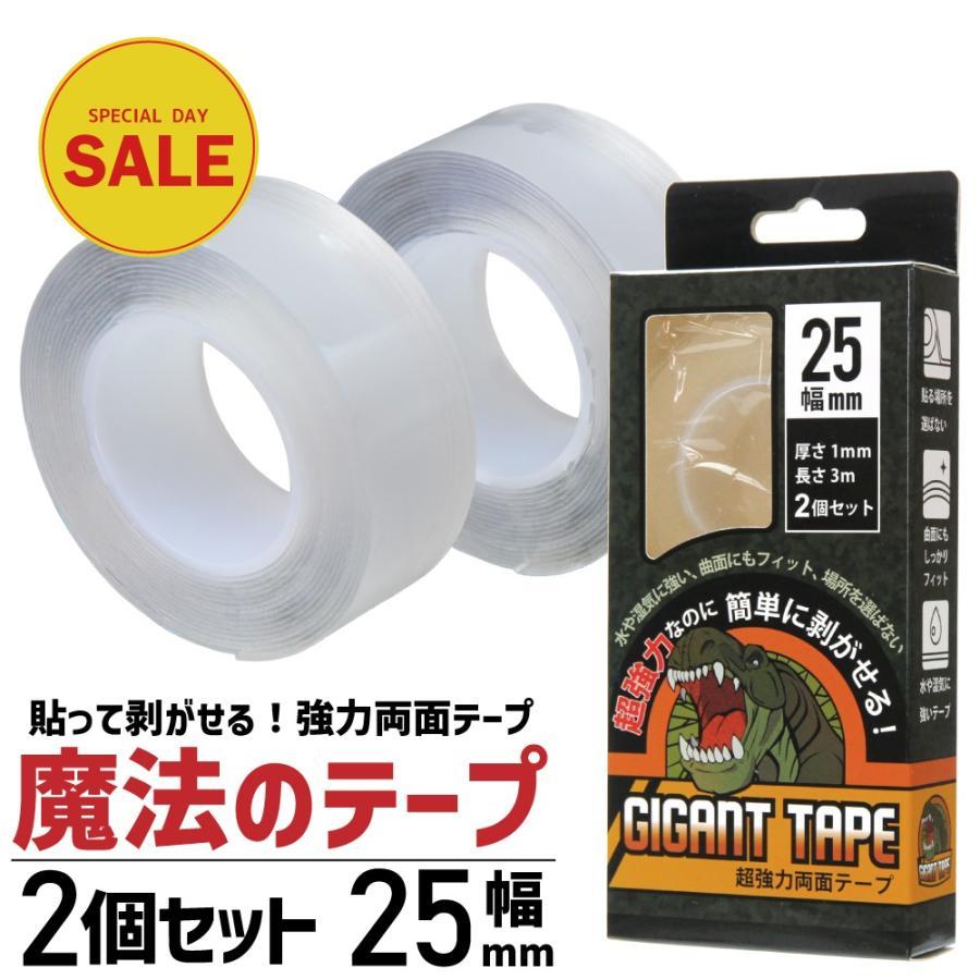 貼って剥がせる 魔法のテープ 超強力両面テープ「ギガントテープ 」25MM幅×3M 2セット 2個 透明|dezicazi