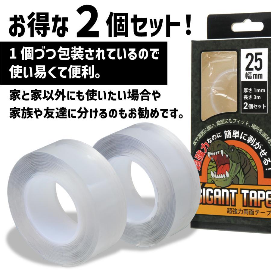 【15%offクーポンあり】 貼って剥がせる 魔法のテープ「ギガントテープ 」25MM幅×3M 2セット 2個  透明 超強力 両面テープ はがせる 屋内 屋外 多用途 防水 dezicazi 14