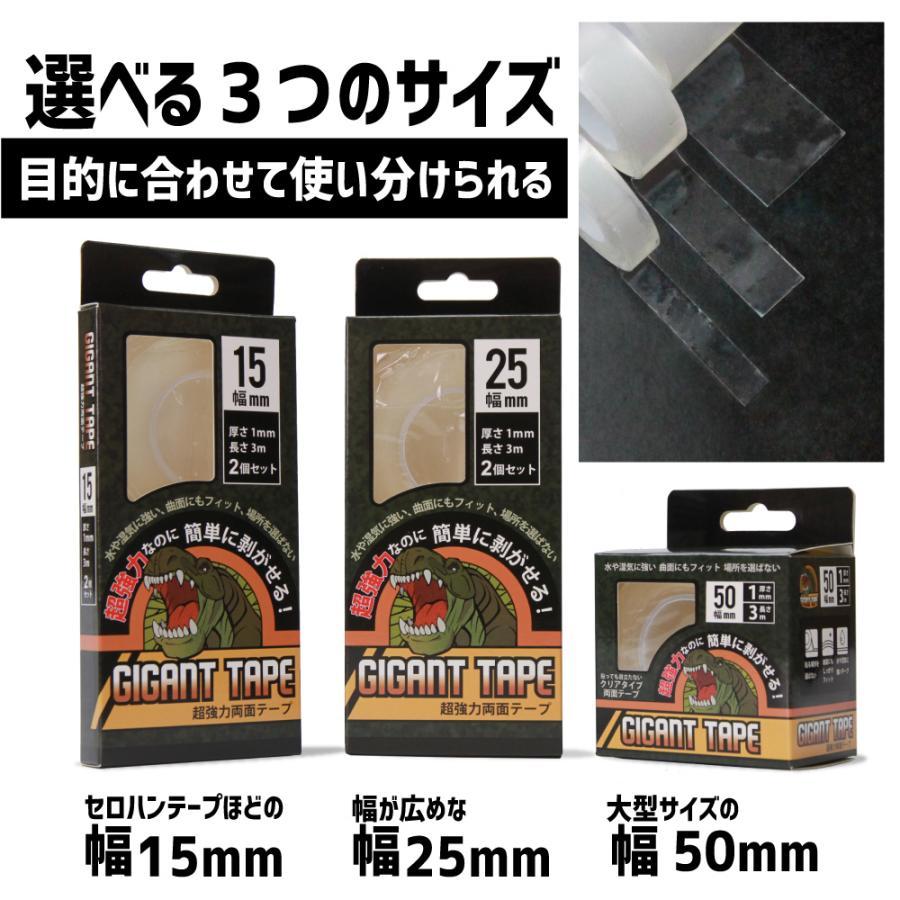 【15%offクーポンあり】 貼って剥がせる 魔法のテープ「ギガントテープ 」25MM幅×3M 2セット 2個  透明 超強力 両面テープ はがせる 屋内 屋外 多用途 防水 dezicazi 15