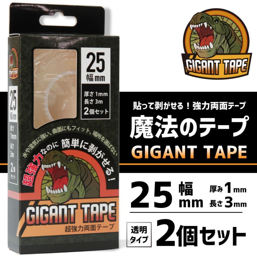 貼って剥がせる 魔法のテープ 超強力両面テープ「ギガントテープ 」25MM幅×3M 2セット 2個 透明|dezicazi|03
