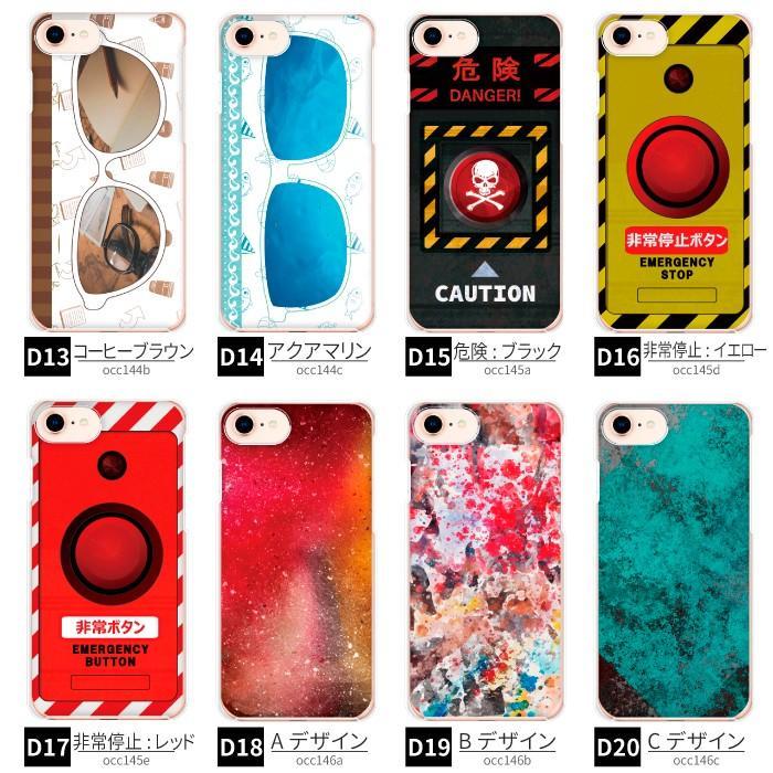 スマホケース 【人気柄】 ハードケース 多機種対応 iPhone 12 iPhone11 iPhoneSE2 Xperia Galaxy AQUOS OPPO rakuten 人気カバー|dezicazi|11