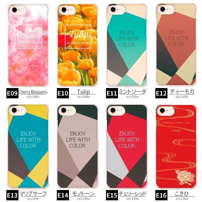 スマホケース 【人気柄】 ハードケース 多機種対応 iPhone 12 iPhone11 iPhoneSE2 Xperia Galaxy AQUOS OPPO rakuten 人気カバー|dezicazi|13