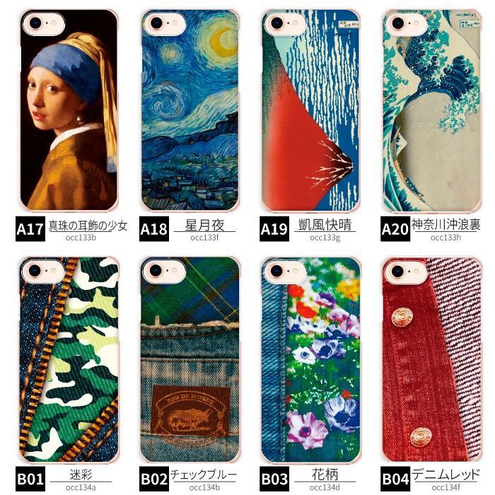 スマホケース 【人気柄】 ハードケース 多機種対応 iPhone 12 iPhone11 iPhoneSE2 Xperia Galaxy AQUOS OPPO rakuten 人気カバー|dezicazi|04