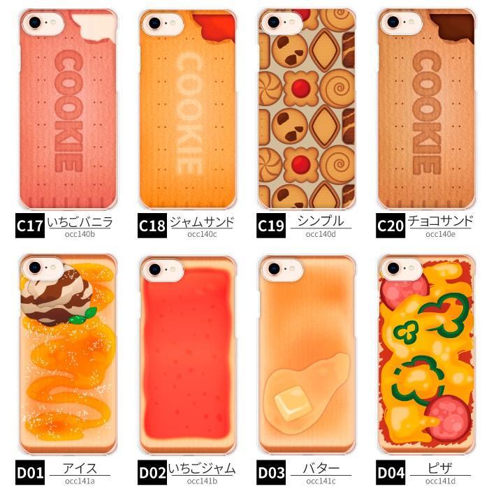 スマホケース 【人気柄】 ハードケース 多機種対応 iPhone 12 iPhone11 iPhoneSE2 Xperia Galaxy AQUOS OPPO rakuten 人気カバー|dezicazi|09