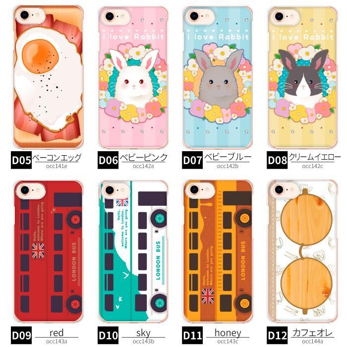 スマホケース 【人気柄】 ハードケース 多機種対応 iPhone 12 iPhone11 iPhoneSE2 Xperia Galaxy AQUOS OPPO rakuten 人気カバー|dezicazi|10
