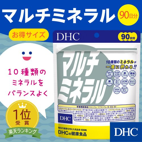 効果 dhc マルチ ビタミン