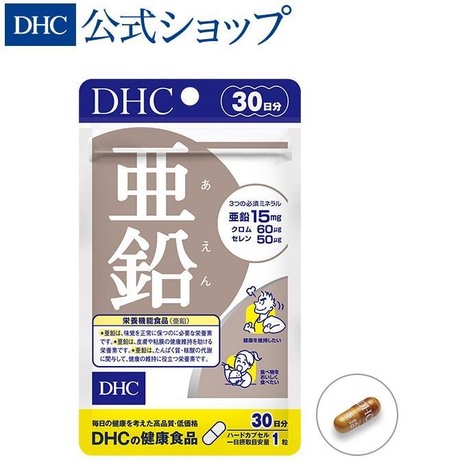 DHC 公式 最短即日発送 】 亜鉛 30日分 | サプリ サプリメント メール ...