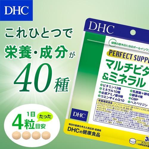 DHC 公式 最短即日発送 】 パーフェクトサプリ マルチビタミン ...