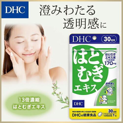 dhc サプリ ハトムギ 【 DHC 公式 】はとむぎエキス 30日分 | サプリメント 美容サプリ 女性|dhc