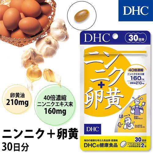 dhc サプリ 【 DHC 公式 】ニンニク+卵黄 30日分 | サプリメント|dhc