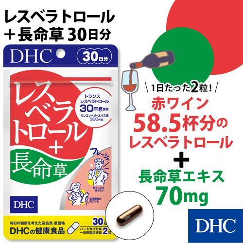 dhc サプリ 【 DHC 公式 】 レスベラトロール+長命草 30日分 | サプリメント|dhc