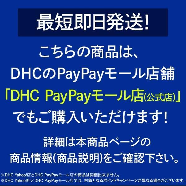 dhc DHA EPA サプリ【 DHC 公式 】 DHA 30日分 機能性表示食品   サプリメント dhc 02