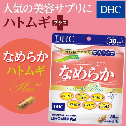 dhc サプリ ハトムギ コラーゲン プラセンタ 【 DHC 公式 】なめらか ハトムギplus 30日分 | サプリメント 美容サプリ 女性|dhc